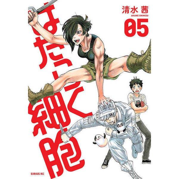 はたらく細胞 5(シリウスコミックス) [コミック]