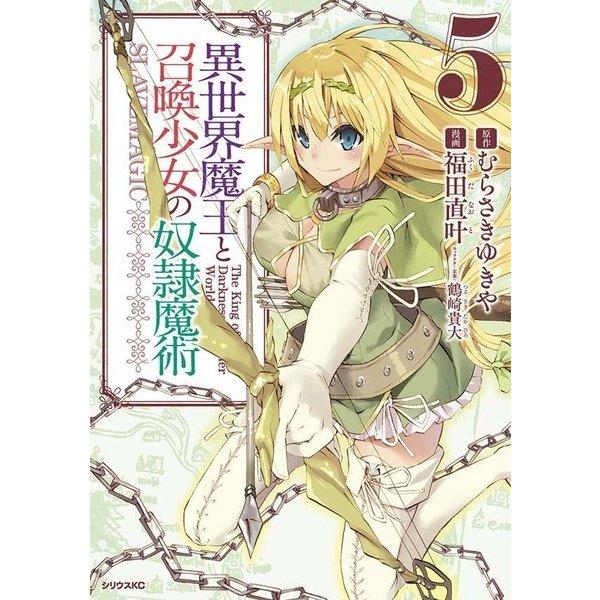 異世界魔王と召喚少女の奴隷魔術 5(シリウスコミックス) [コミック]