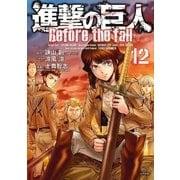 進撃の巨人Before the fall 12(シリウスコミックス) [コミック]