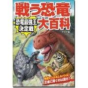 戦う恐竜大百科 恐竜最強王決定戦 [単行本]
