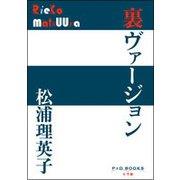 裏ヴァージョン(P+D BOOKS) [単行本]