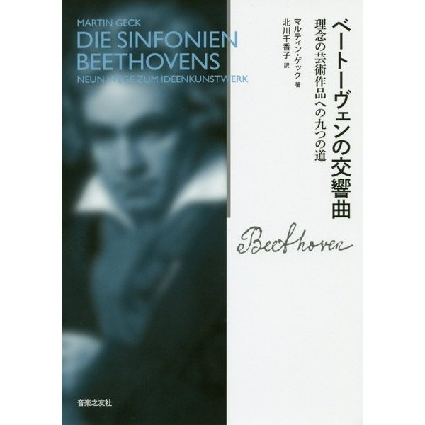 ベートーヴェンの交響曲-理念の芸術作品への九つの道 [単行本]