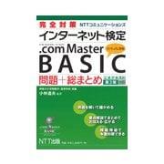 完全対策インターネット検定 .com Master BASIC 問題+総まとめ(公式テキスト第3版対応) [単行本]