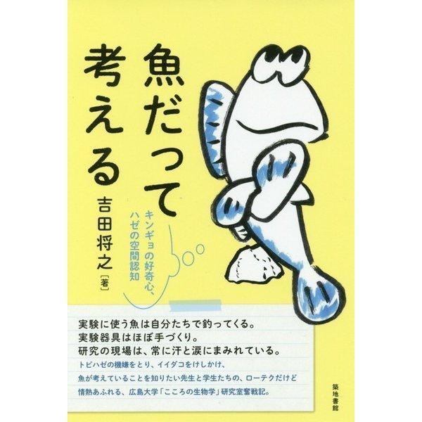 魚だって考える-キンギョの好奇心、ハゼの空間認知 [単行本]