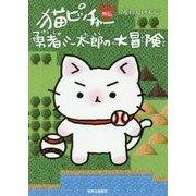 猫ピッチャー外伝―勇者ミー太郎の大冒険 [コミック]
