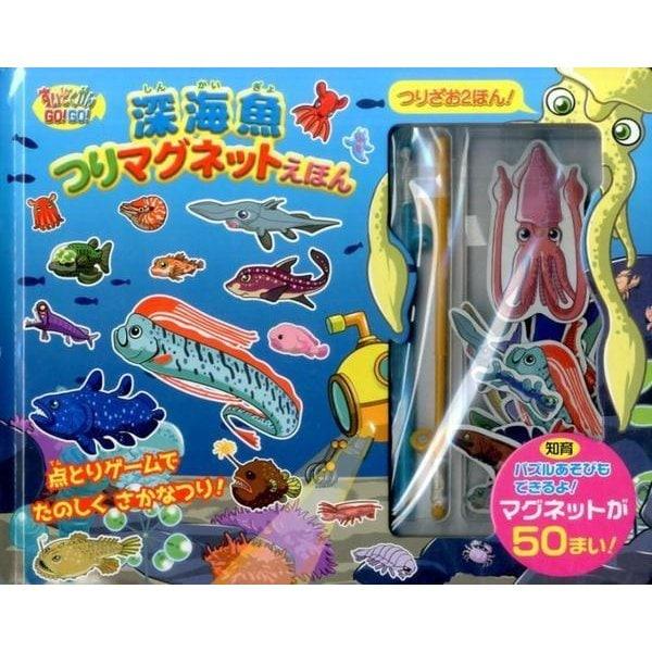 深海魚つりマグネットえほん-すいぞくかんGO!GO! [絵本]
