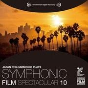 シンフォニック・フィルム・スペクタキュラー 10 ローマの休日~ノスタルジー・セレクション