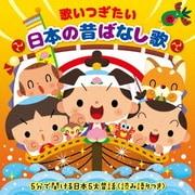 歌いつぎたい 日本の昔ばなし歌 5分で聞ける日本5大昔話<読み語りつき>