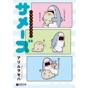 サメーズ-サメとアザラシ(クロフネコミックスDX) [コミック]