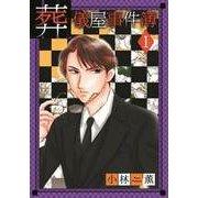 葬儀屋事件簿 1(LGAコミックス) [コミック]