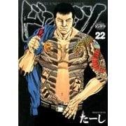 ドンケツ 22(ヤングキングコミックス) [コミック]