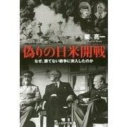 偽りの日米開戦―なぜ、勝てない戦争に突入したのか(光人社NF文庫) [文庫]
