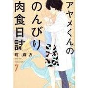 アヤメくんののんびり肉食日誌 7(Feelコミックス) [コミック]