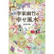 李家幽竹の幸せ風水〈2018年版〉 [単行本]