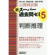 公務員試験 新スーパー過去問ゼミ〈5〉判断推理 [単行本]
