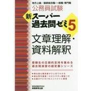 公務員試験 新スーパー過去問ゼミ〈5〉文章理解・資料解釈 [単行本]