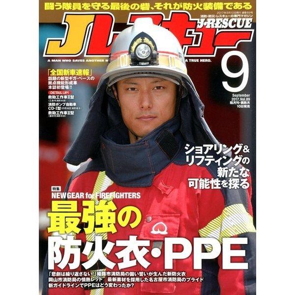 Jレスキュー (ジェイレスキュー) 2017年 09月号 [雑誌]