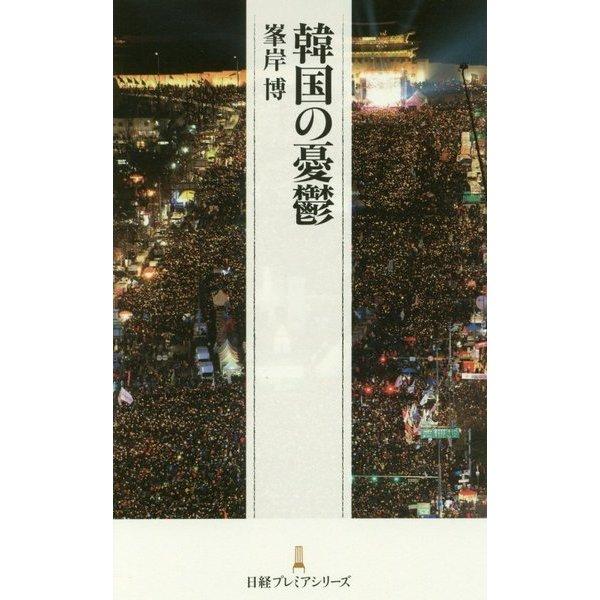 韓国の憂鬱(日経プレミアシリーズ) [新書]