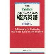 ビギナーのための経済英語―経済・金融・証券・会計の基本用例320 第2版 [単行本]