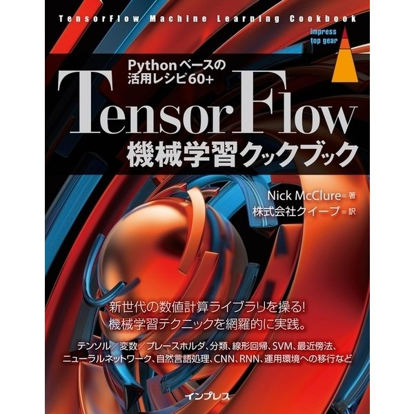 TensorFlow機械学習クックブック Pythonベースの活用レシピ60+ [単行本]