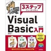 3ステップでしっかり学ぶ Visual Basic入門 改訂2版 [単行本]