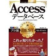 今すぐ使えるかんたんEx Access プロ技 BESTセレクション [単行本]