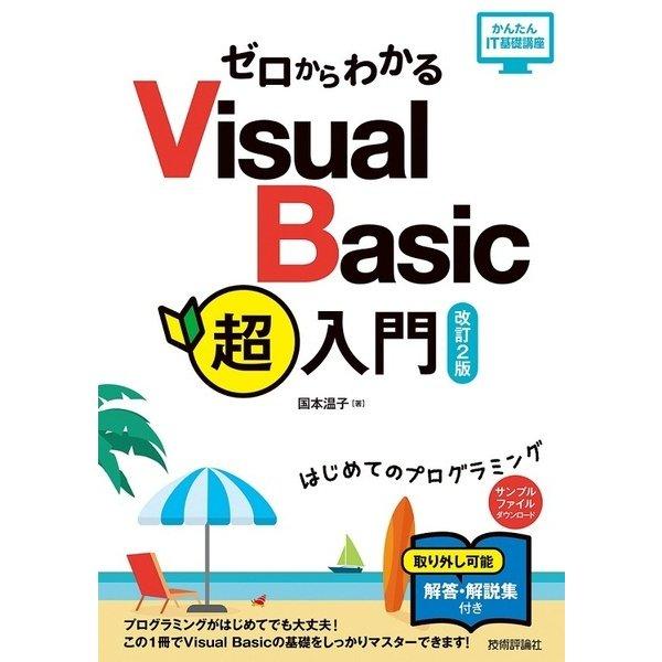 ゼロからわかる Visual Basic超入門 改訂2版 [単行本]
