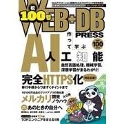 WEB+DB PRESS Vol.100 [単行本]