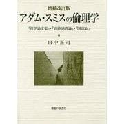 アダム・スミスの倫理学―『哲学論文集』・『道徳感情論』・『国富論』 増補改訂版 [単行本]