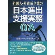 外国人・外資系企業の日本進出支援実務Q&A [単行本]