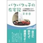 バクバクっ子の在宅記―人工呼吸器をつけて保育園から自立生活へ [単行本]