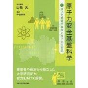 原子力安全基盤科学〈1〉原子力発電所事故と原子力の安全 [単行本]