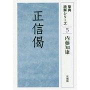 正信偈(聖典読解シリーズ〈5〉) [単行本]