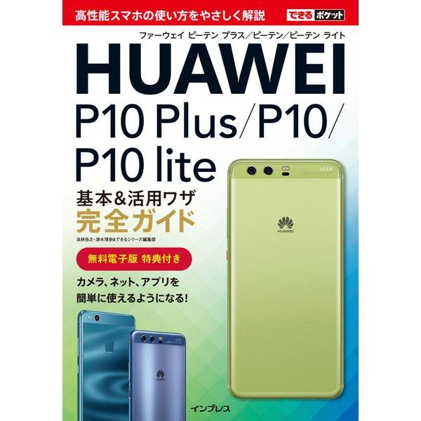 できるポケット HUAWEI P10 Plus/P10/P10 lite 基本&活用ワザ完全ガイド [単行本]
