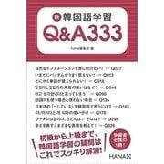 新韓国語学習Q&A333 [単行本]