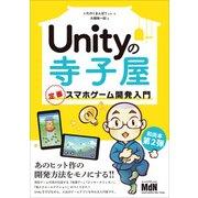 Unityの寺子屋 定番スマホゲーム開発入門 [単行本]