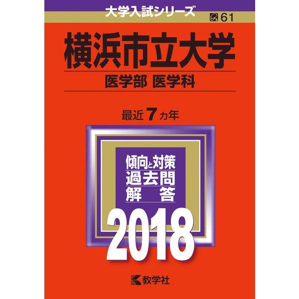 赤本61 横浜市立大学(医学部(医学科)) 2018年版 [全集叢書]