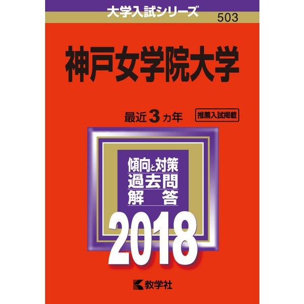 赤本503 神戸女学院大学 2018年版 [全集叢書]