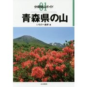 青森県の山(分県登山ガイド〈01〉) [全集叢書]