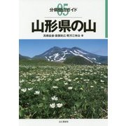 山形県の山(分県登山ガイド〈05〉) [全集叢書]