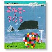 エルマーとクジラ(ぞうのエルマー〈22〉) [絵本]