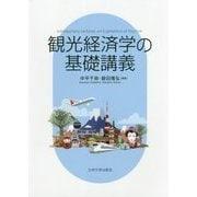 観光経済学の基礎講義 [単行本]