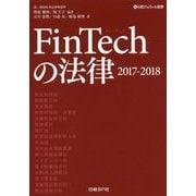 FinTechの法律〈2017-2018〉(日経FinTech選書) [単行本]