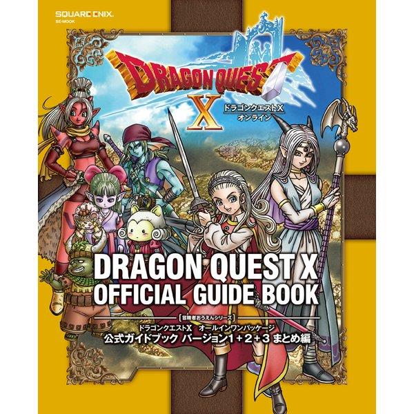 ドラゴンクエストX オールインワンパッケージ 公式ガイドブック バージョン1+2+3 まとめ編 [単行本]