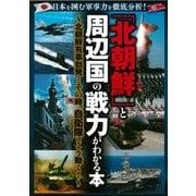 「北朝鮮」と周辺国の戦力がわかる本-日本を囲む軍事力を徹底分析! 北朝鮮有事勃発…その時、自衛隊はこう動く! [単行本]