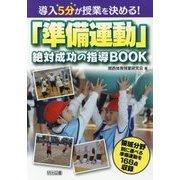 導入5分が授業を決める!「準備運動」絶対成功の指導BOOK [単行本]