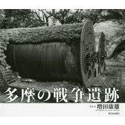 多摩の戦争遺跡 [単行本]