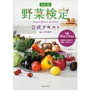 野菜検定公式テキスト 改訂版 [単行本]