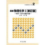 基礎物理化学 1 新訂版(新・物質科学ライブラリ 2) [全集叢書]