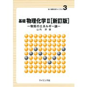 基礎物理化学 2 新訂版(新・物質科学ライブラリ 3) [全集叢書]
